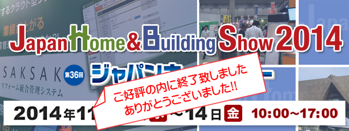 JapanHome&BuildingShow2014に出展しました!